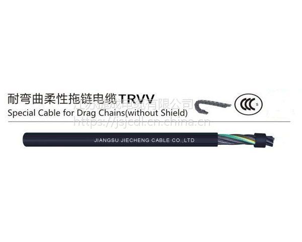 捷成中柔非屏蔽拖链电缆TRVV