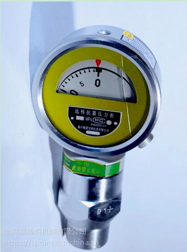 """宝鸡威特朗 传感器""""压力表"""" 抗震 远传 表面处理 F1300/1600/2200"""