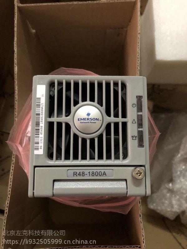艾默生R48-1800A参数报价 维谛-48V整流模块报价
