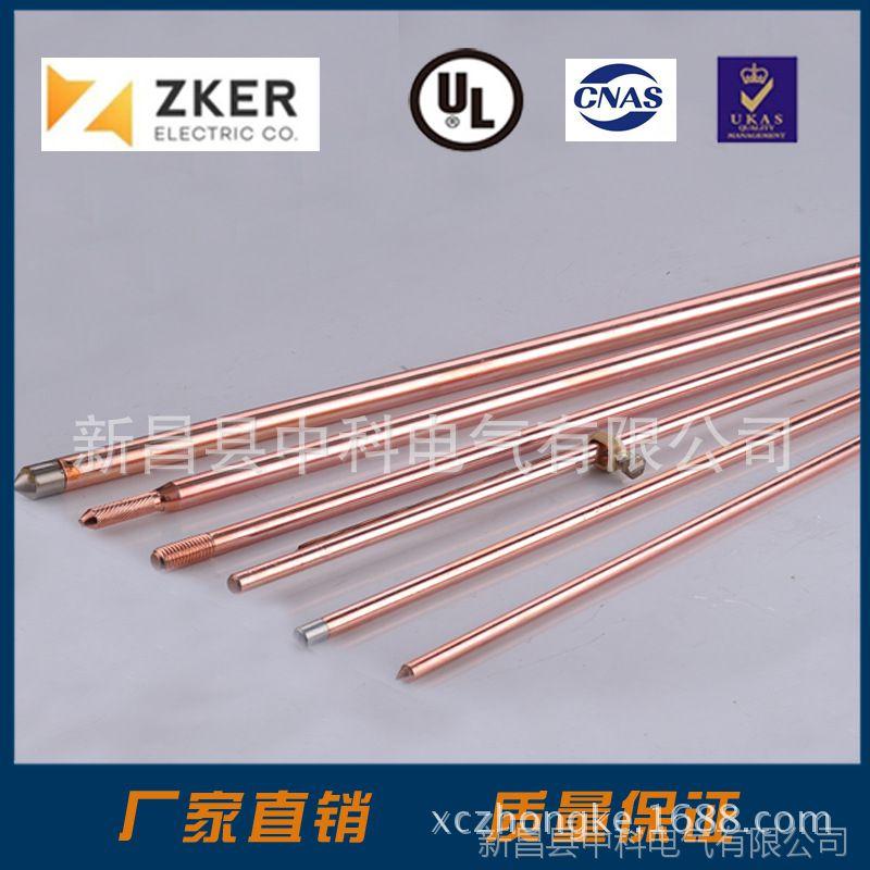 电镀铜接地棒接地桩 防雷接地材料 接地棒  双螺纹 直径20,1.5米