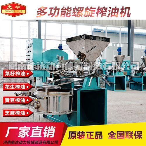爆款推荐山东菏泽花生榨油加工设备 中小型螺旋榨油机 一机多用免费安装