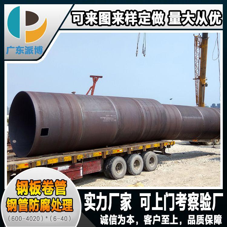 广东派博源头厂家直供给水排水钢管 防腐钢板卷管 内衬水泥砂浆 可加工定做