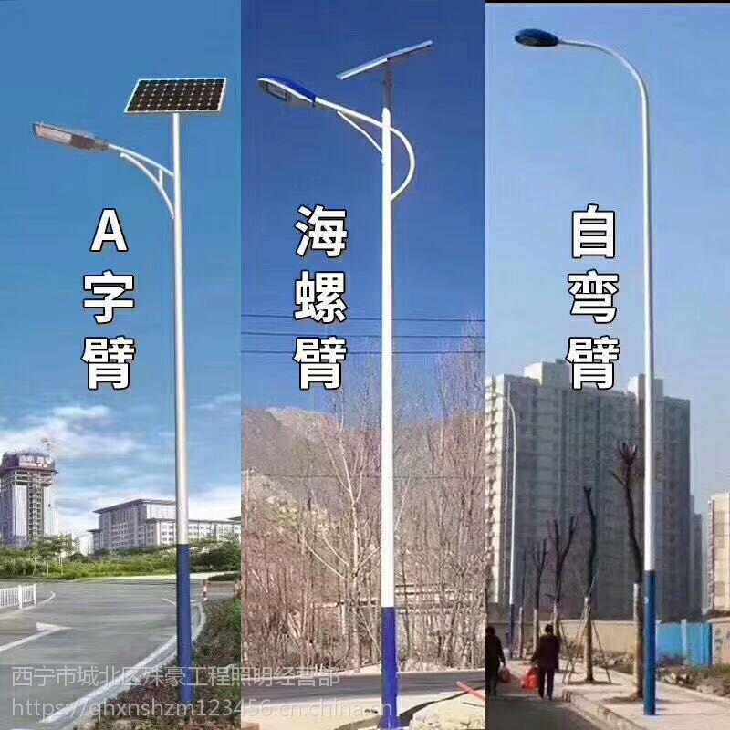 西宁专业太阳能路灯生产厂家 殊豪照明18118682390