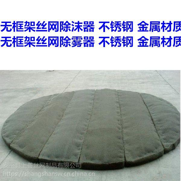 衡水市安平县上善标准型丝网除雾器加工定制厂家特卖