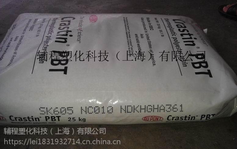 玻纤增强/PBT/美国杜邦/SK642FR NC010/阻燃V-0/长期现货