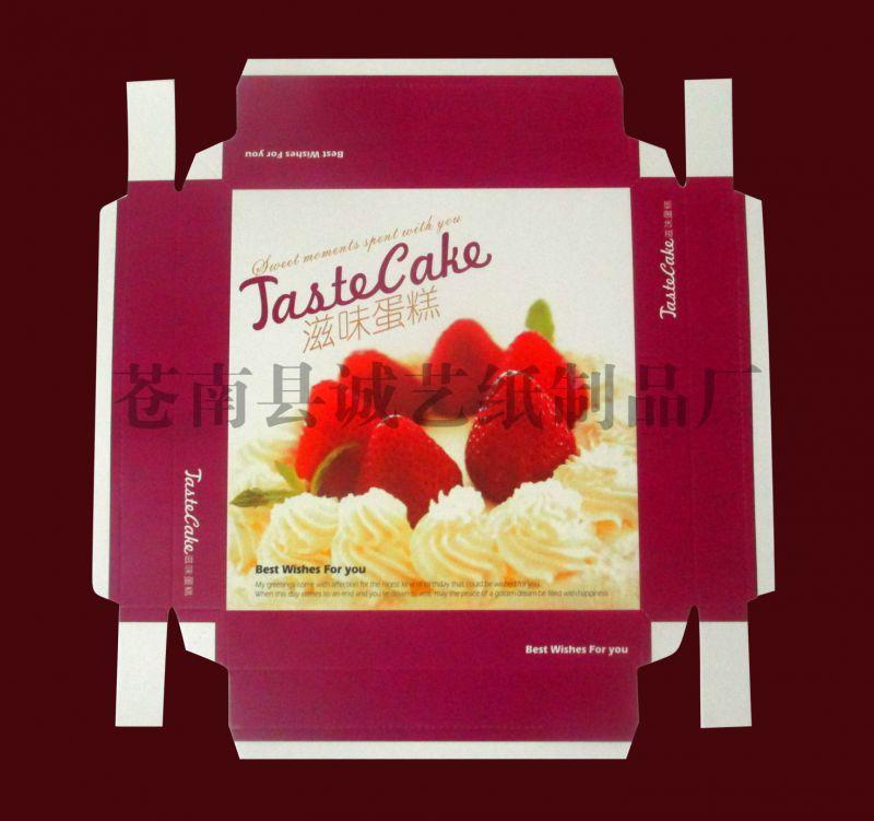 供应 天地盖滋味蛋糕纸盒 亚光时尚折叠包装盒 免设计费