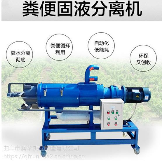 耐用防腐蚀粪便挤干机 各种粪便脱水机 猪粪挤干机
