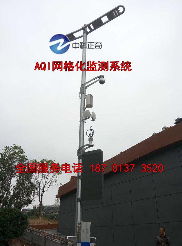 环境污染网格化监测,在线式质量监测设备 ,灯杆大气监测仪