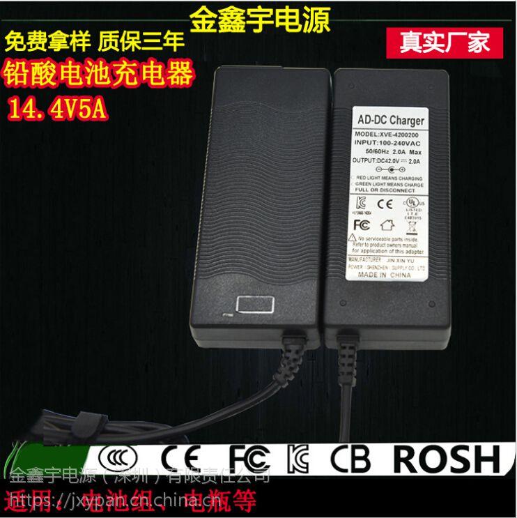 XVE金鑫宇电源专业生产电池组充电器 全球认证14.4V5A铅酸电池充电器