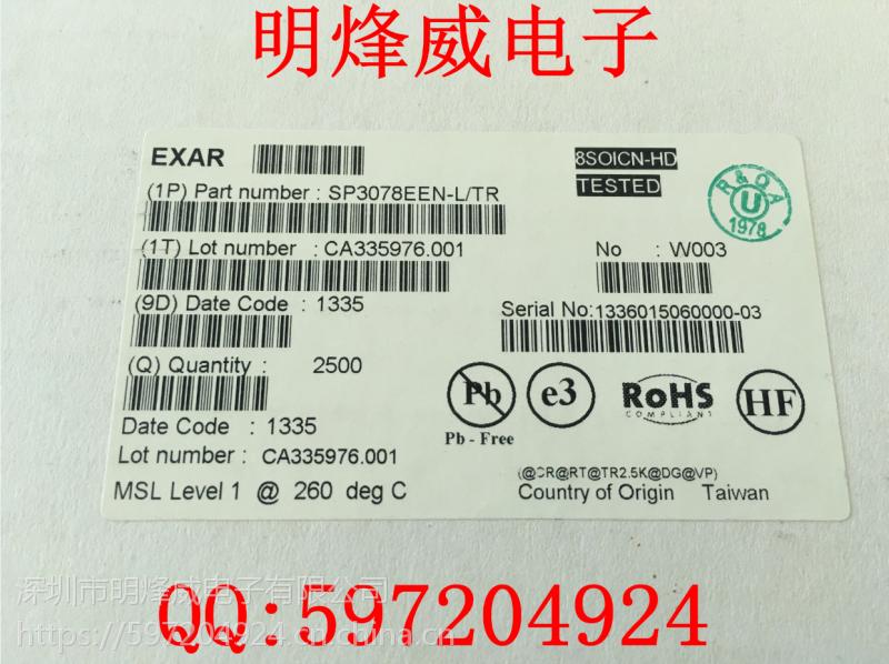SP3078EEN 接口IC RS485 RS422 SP3078EEN-L/TR