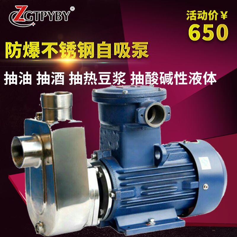 不锈钢离心自吸泵304材质化工泵小型防腐蚀耐酸碱水泵食品级卫生泵