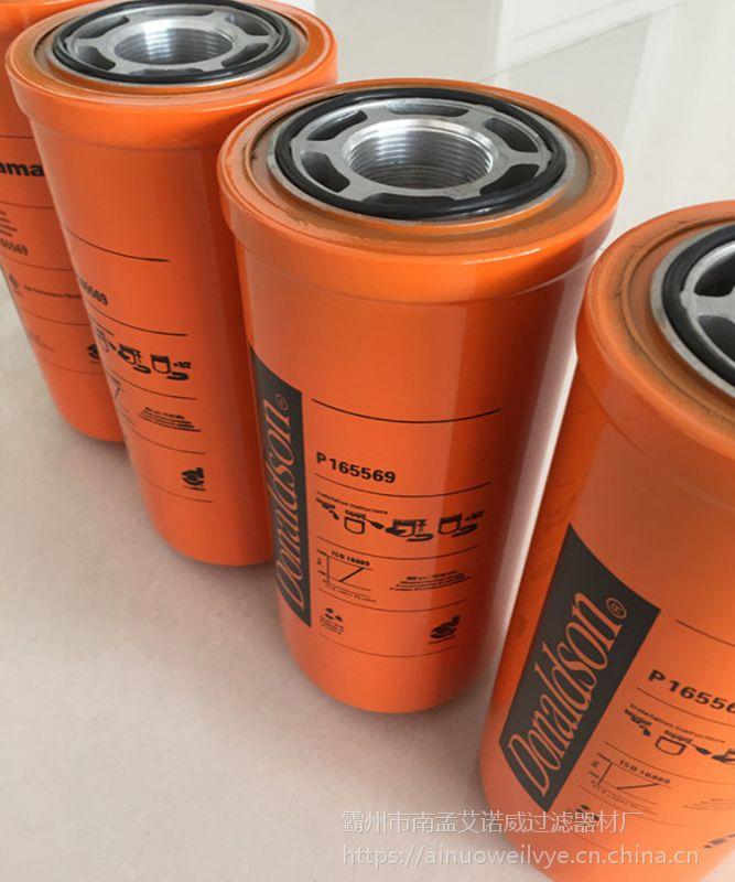 【艾诺威】厂家供应Donaldson/唐纳森 P165569液压油滤芯