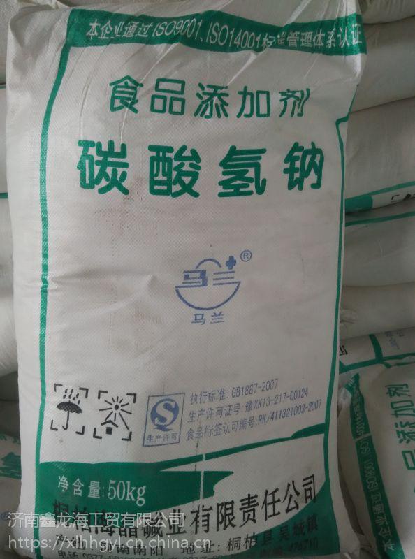 马兰食品级小苏打 库存充足 现货直发