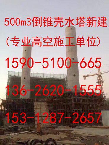 民乐县新建烟囱安全第一