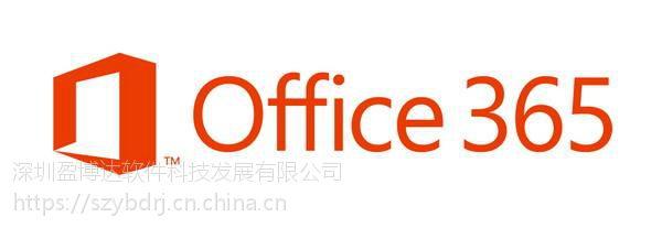 正版供应企业生产力和高效协同的高端云服务——office365