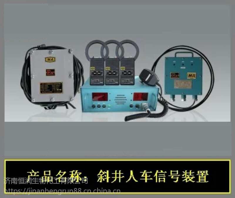 东坤牌全网销售KTX127 手持台KTX127斜井人车信号机快递发货快
