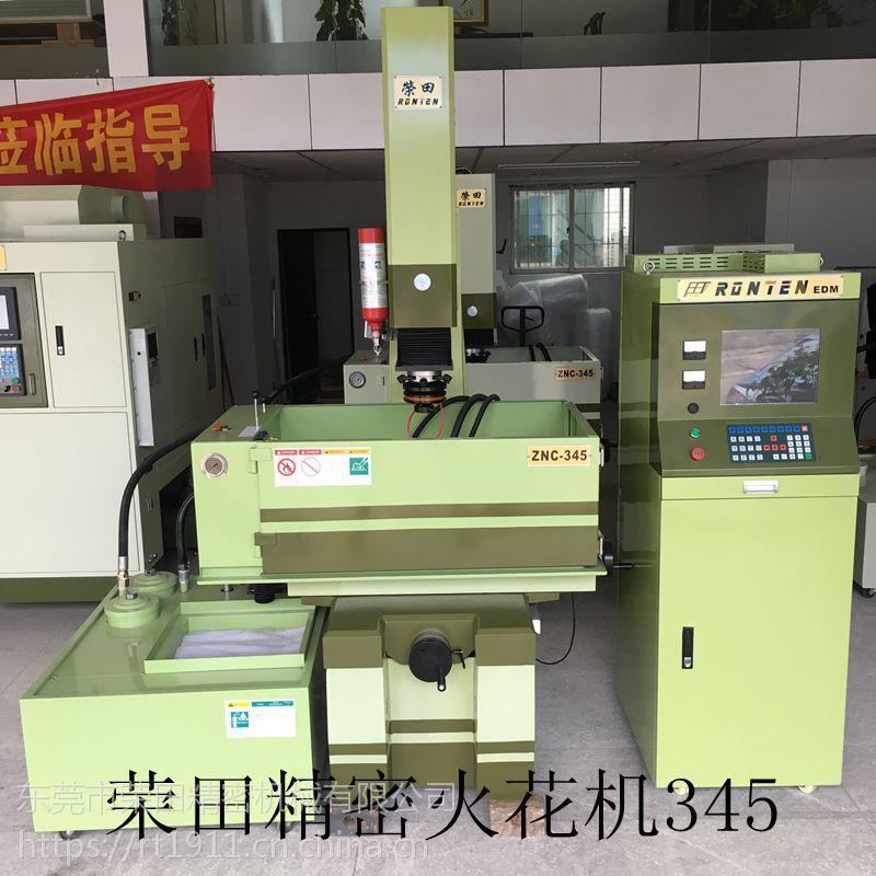 厂家直供台湾荣田电火花成型机ZNC-345V精密款