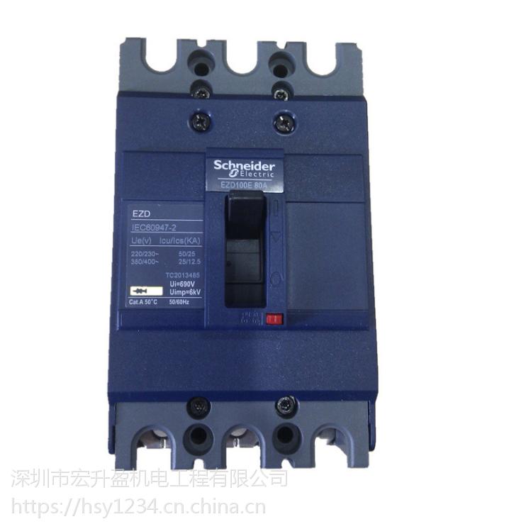 正品施耐德塑壳断路器EZD100M3025N特价销售
