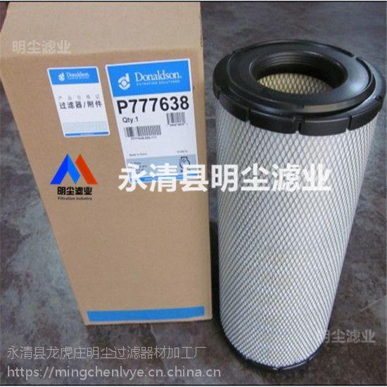 P779187唐纳森滤芯厂家加工替代品牌滤芯