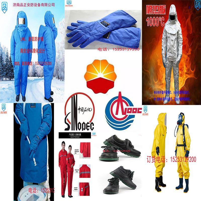 济南品正安防设备有限公司  低温防护系列