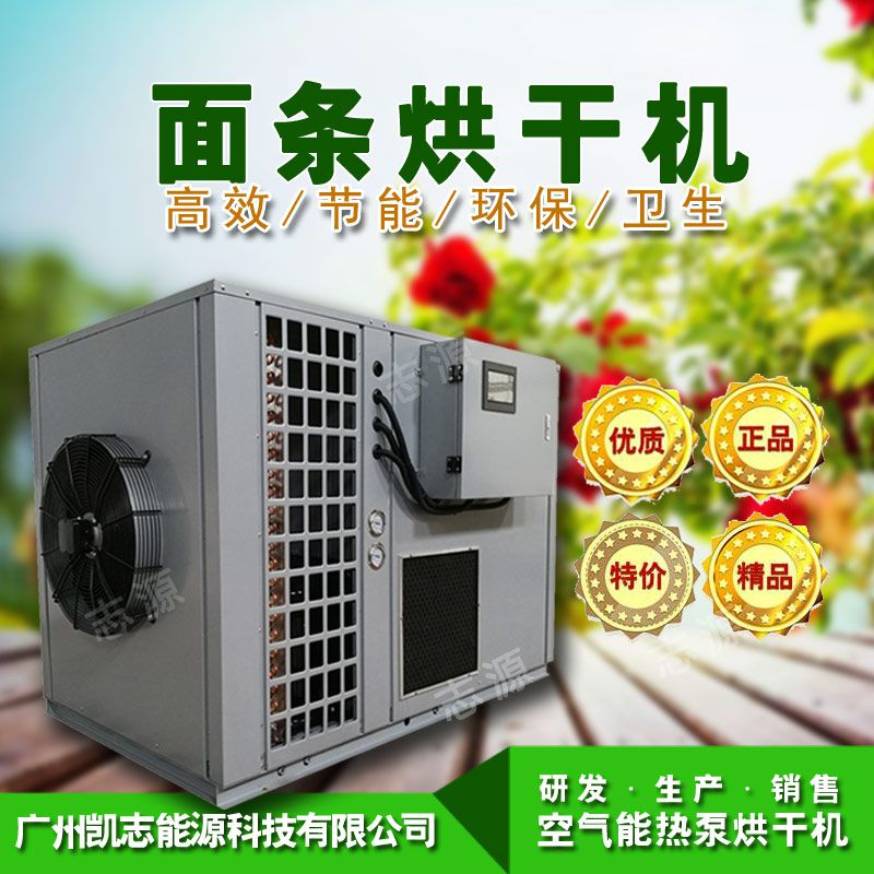 面条烘干机设备销售 志源面条烘房价格多少 6P面条烘房好不好
