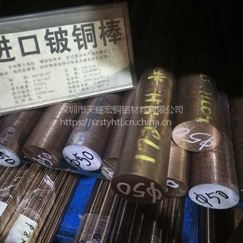 进口172德国进口铍铜棒,国标C17200铍铜板铍钴铜棒库存批发