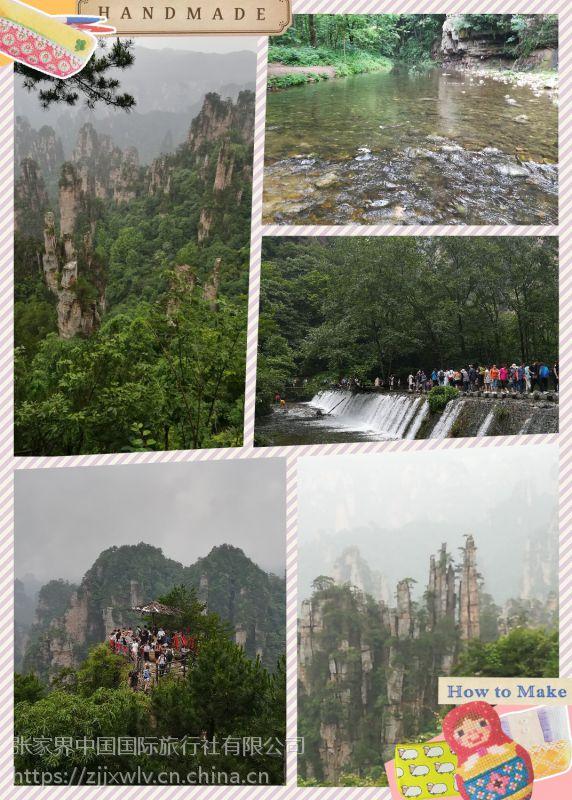 张家界国家森林公园和武陵源核心景区是一个地方吗,求旅游攻略