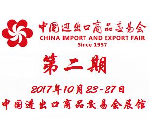 2017第122届中国进出口商品交易会(广交会)第二期