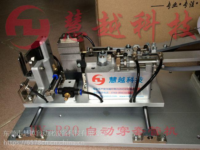 直径0.12mm自动穿套管机 慧越穿套管机供应商