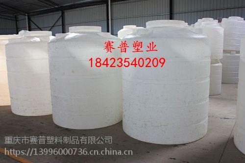 供应5吨、10吨、15吨耐酸碱塑料储罐/赛普环保塑料水箱批发/重庆塑料水箱PE水箱