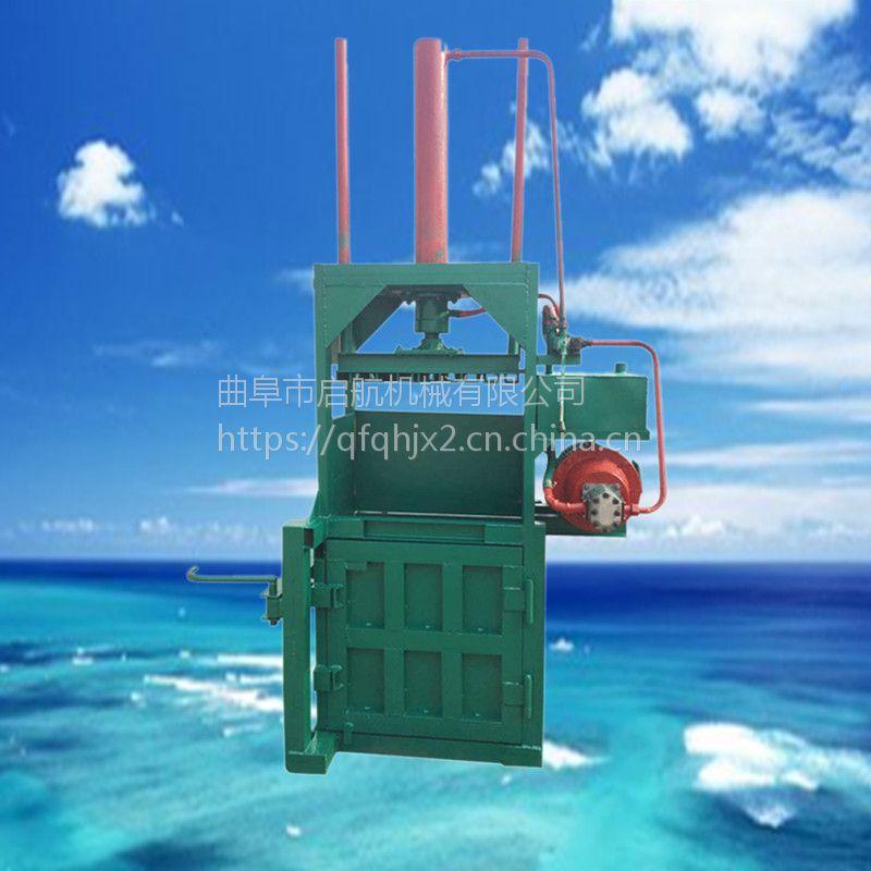 工业棉花压缩打包机 启航牌油桶压扁打包机 金属下脚料压块机打块机