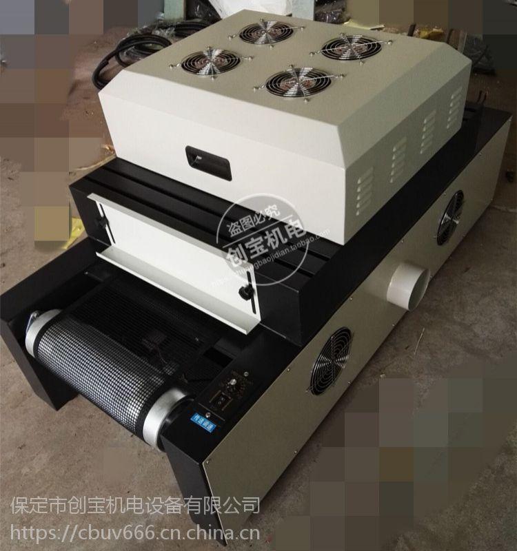 CBUV台式紫外线uv机传送式小型uv油漆固化机uv无影胶固化灯光油