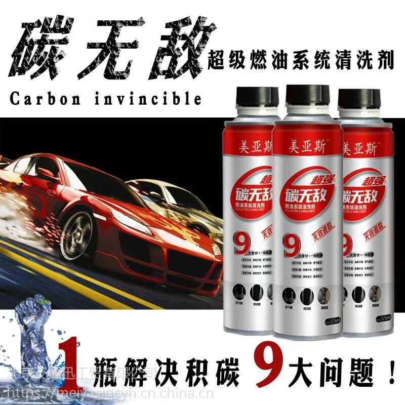 汽车超强燃油系统清洗剂-碳无敌