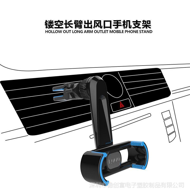 厂家直销新款镂空长臂出风口手机支架 车载手机支架