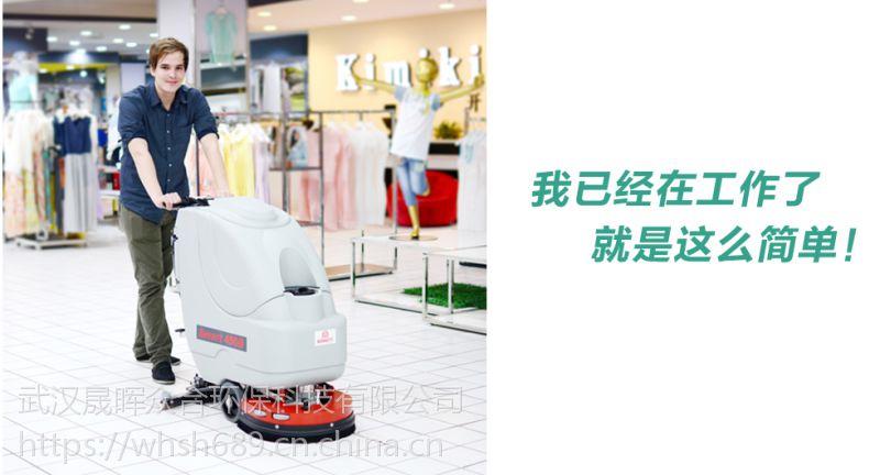 宜昌洗地机工厂晟晖sh-Smart450B