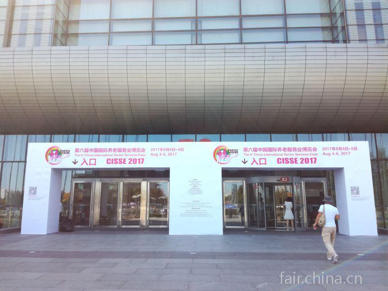 第六届中国国际养老服务产业展在京盛大举办