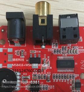 供应瑞盟解码器光纤同轴二合一解码芯片MS8413 采样率高达192KHz 输入多路器