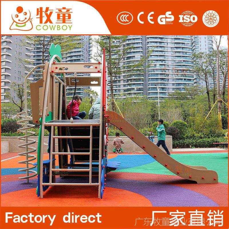 牧童小区儿童滑梯 户外游乐设施 体能训练组合 小区儿童滑梯厂家定制