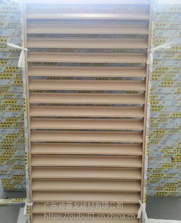 广东德普龙轻质耐水铝合金百叶窗加工定制价格合理