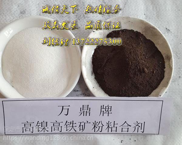 矿粉粘合剂生产-铬矿粉-易成球粘合剂厂家-万鼎科技