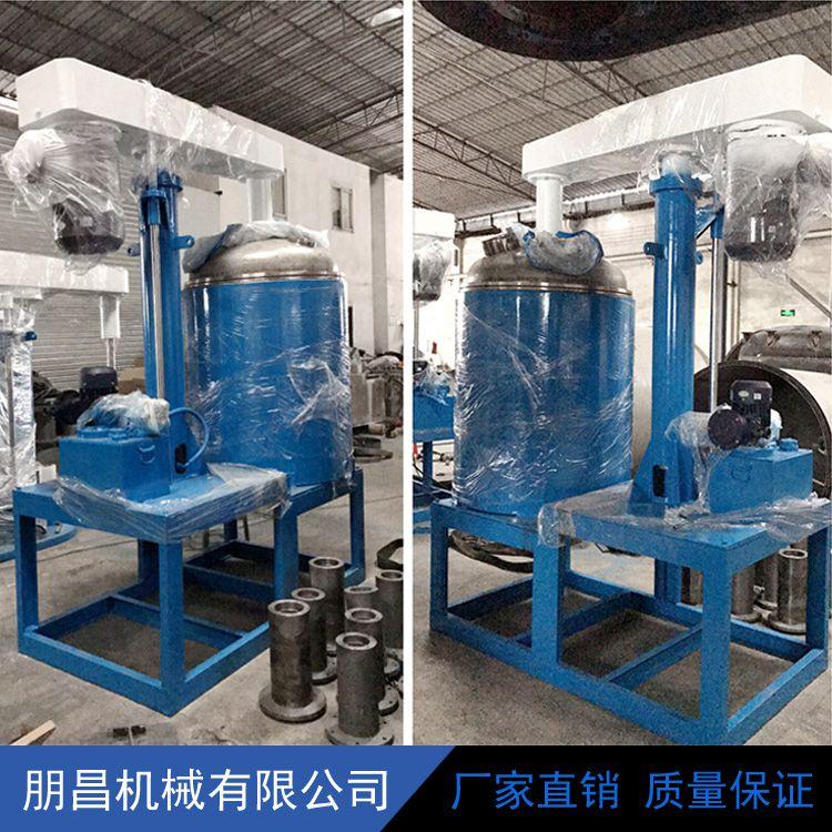 厂家直销30KW真空分散机 油漆涂料高速分散机 液压防爆搅拌机
