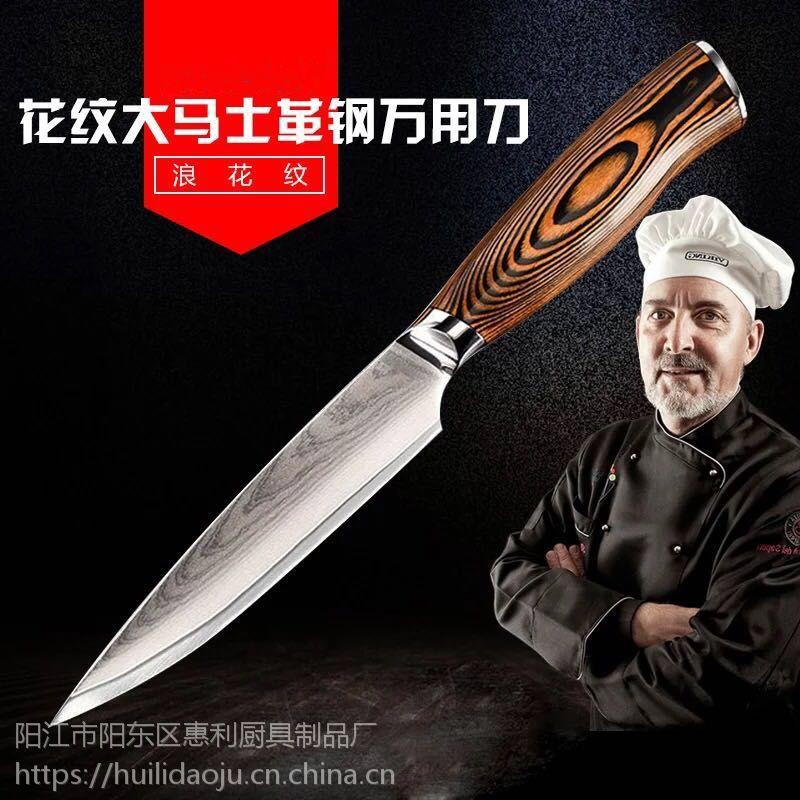 惠利5寸大马士革VG10花纹万用刀水果刀 蔬果削皮刀