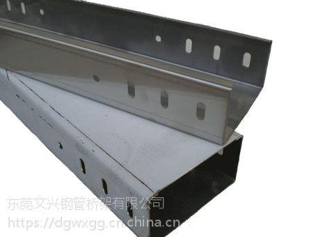 东莞文兴不锈钢桥架生产厂家