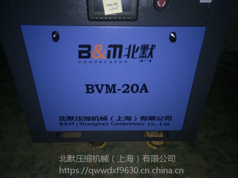 物联网时代北默空压机螺杆式BM-25.6A