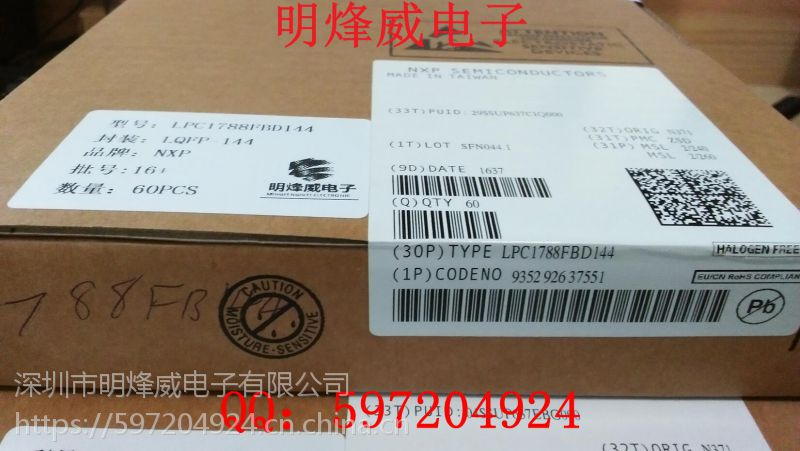 LPC1788FBD144 ARM微控制器 MCU ARM Cortex M3