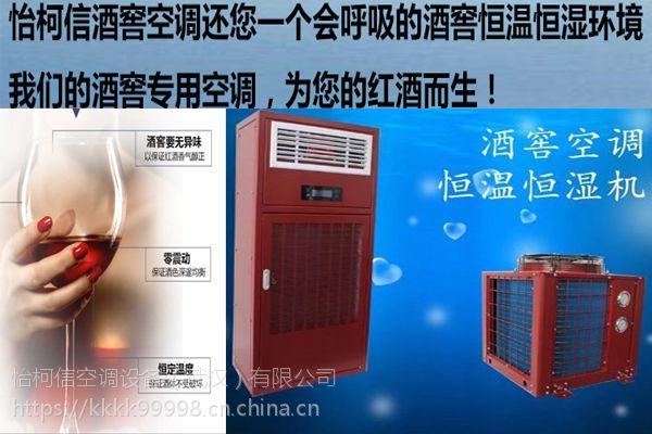武汉地区不知道选择酒窖空调的标准?让我们专业的酒窖空调生产厂家告诉你