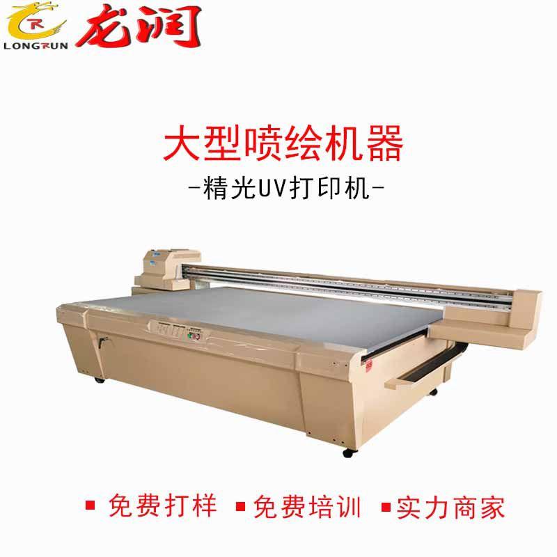 深圳精工2513打印机生产厂家