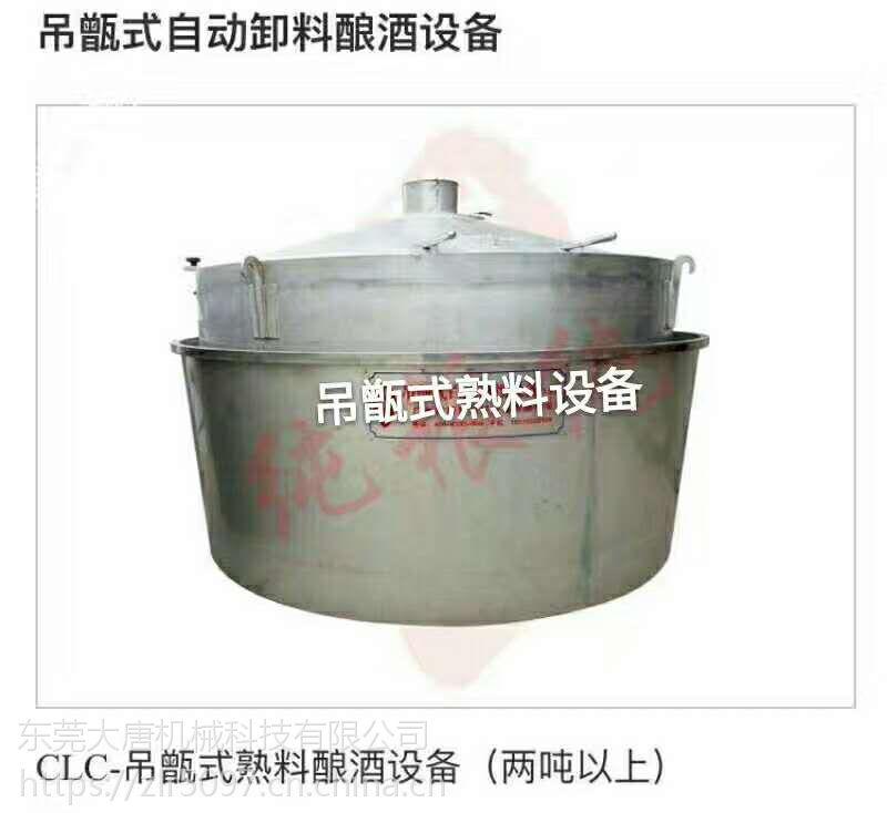 供应 : 酿酒设备 白酒设备 全能型日化洗涤器械