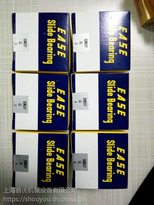 【上海首优】EASE特约经销商 SDM35Y 直线运动轴承大量供应 假一罚十