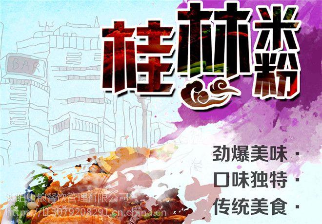 沈阳桂林米粉技术培训教学